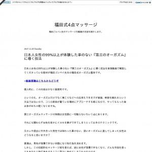 福田式4点マッサージ