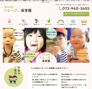 東大阪市 一時保育を利用できる保育園は【ぐるーびぃ保育園】