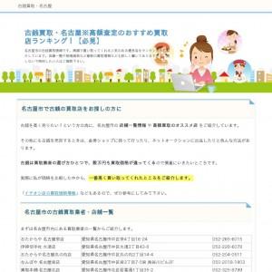 古銭買取・名古屋※高額査定のおすすめ買取店ランキング!【必見】