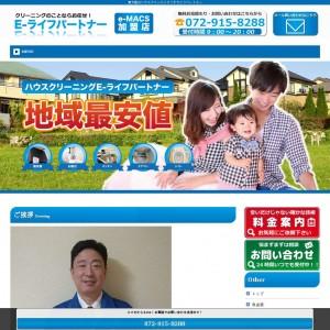 東大阪のハウスクリーニングのサイト