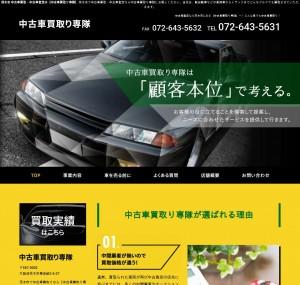 茨木市 中古車買取・中古車査定は【中古車買取り専隊】