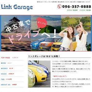 熊本市 格安の中古車販売業者は【Link Garage】