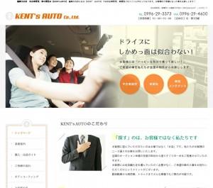 薩摩川内市 中古車販売・車の買取は【KENT'sAUTO】