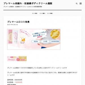 プレマーム肉割れ・妊娠線ボディクリーム通販