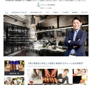 大阪で飲食店に特化した税理士事務所【ルチェーレ会計事務所】