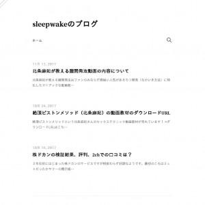 sleepwakeのブログ