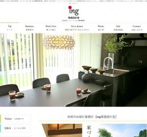 宮崎市ing環境設計室