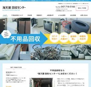 江戸川区 不用品回収・粗大ゴミは【海天屋 回収センター】