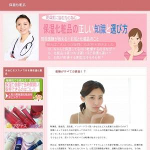 湿化粧品119番|医師が教える!おすすめ保湿化粧品