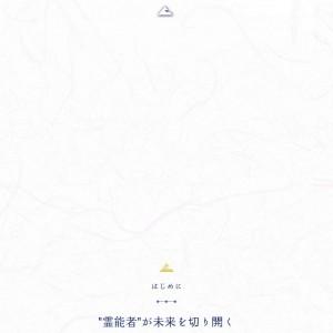 愛知県名古屋市の霊視による霊感占い「神気界」