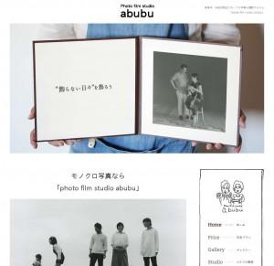 半田市 フォトスタジオ・写真スタジオは【photo film studio abubu】