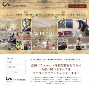 仙台市で店舗リフォーム、看板製作なら|ユニコン株式会社
