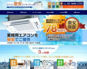 エアコン激安ランキング.com