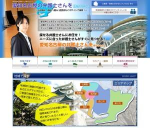 愛知名古屋の弁護士さんを探せるサイト