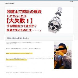 和歌山で時計の買取をしてもらったら【大失敗?】高値で売るには?