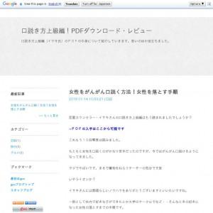 口説き方上級編!PDFダウンロード・レビュー