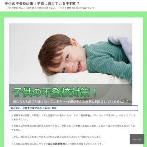 子供の不登校対策!子供に増えている不眠症?