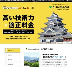 株式会社 社会工建|松本市、安曇野市で外壁塗装なら