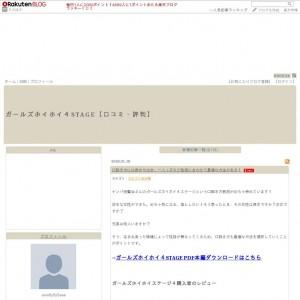 ガールズホイホイ4STAGE【口コミ・評判】