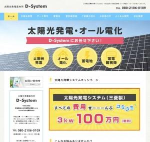 D-System