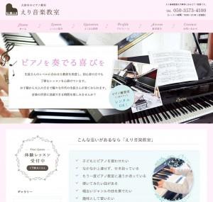 滋賀県大津市のピアノ教室【えり音楽教室】
