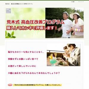 荒木式高血圧改善プログラム【購入評価】口コミとネタバレ