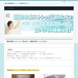 福辻式 腰痛改善ストレッチDVD【購入評価】口コミと効果は?