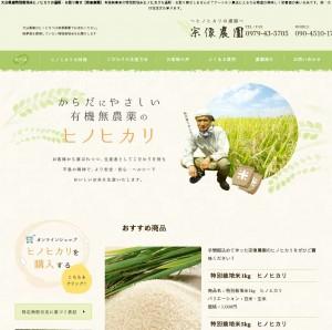 大分県産特別栽培米ヒノヒカリの通販・お取り寄せ【宗像農園】