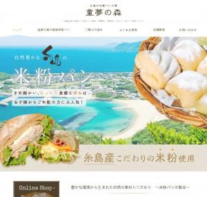 米粉パン 健康パン 通販 業務用パン