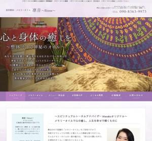 メモリーオイルの事なら広島市の【美容整体・メモリーオイル凛音】にお任せください。