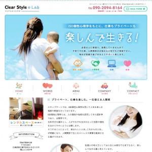 東広島市 コミュニケーション能力/ビジネススキル向上は【Clear Style+Lab】