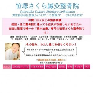 笹塚の整骨院のホームページ