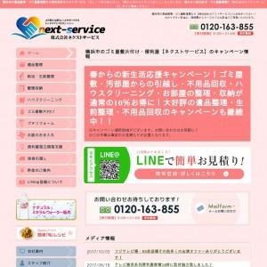 横浜市の遺品整理・ゴミ屋敷清掃なら株式会社ネクストサービス