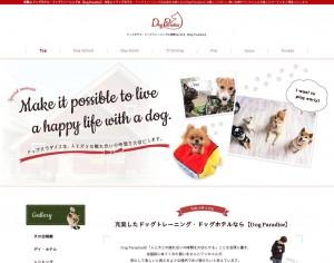 和歌山 ドッグホテル・ドッグトレーニングは【Dog Paradise】