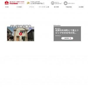 山口市の注文住宅のホームページ