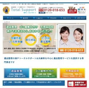 遺品整理、ゴミ屋敷片付け、不用品回収なら神戸トータルサポート