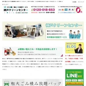 粗大ごみ回収・ゴミ屋敷清掃なら神戸クリーンセンター。