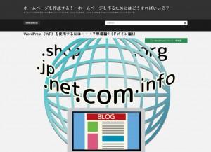 ホームページを作成する!
