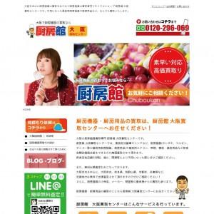 厨房機器の買取なら厨房館大阪買取センター