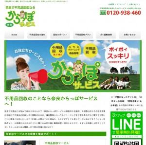 不用品回収の奈良からっぽサービス