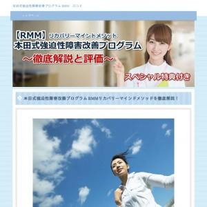 本田式強迫性障害改善プログラム リカバリーマインドメソッド【RMM】の口コミ