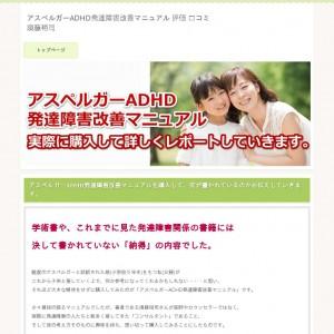 アスペルガーADHD発達障害改善マニュアル【購入評価と口コミ】須藤裕司