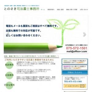 伏見区の相続相談のhttps://www.office-r.com/