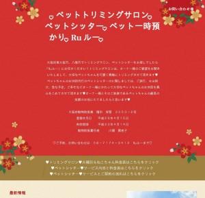 東大阪市のペットトリミングサロンのホームページ