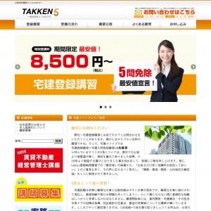 宅建登録講習のホームページ