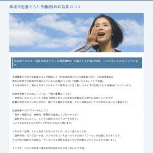 早坂式吃音(どもり)改善術DVDの効果と口コミ