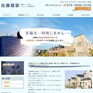 佐倉市で外壁塗装、家塗り替えをお探しなら|佐藤建装