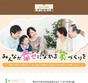 栃木市の注文住宅、水廻りリフォームなら|幸せ家づくり研究所 くずう住宅工房
