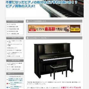 不要になったピアノの処分はどうすれば良いの!?ピアノ買取のススメ