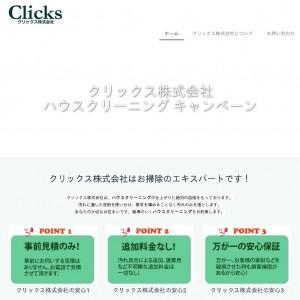 クリックス株式会社 | 東京都豊島区のハウスクリーニング